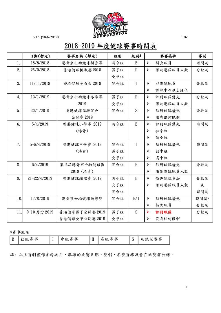 T02 2018-2019年度健球賽事時間表 (V1.5).png