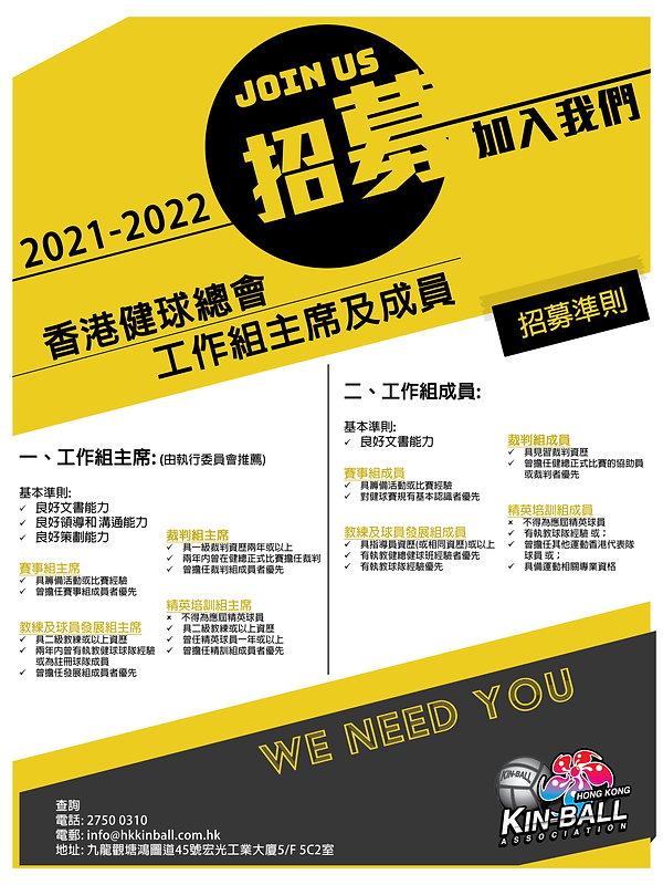 2021-2022年度工作組主席招募須.jpg