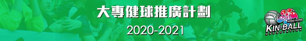 (Web Banner) - 大專推廣計劃.jpg