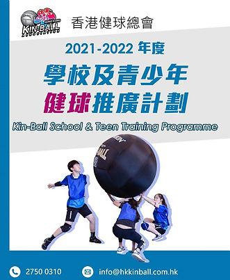 2021-2022年度學校及青少年推廣計劃 Cover.jpg