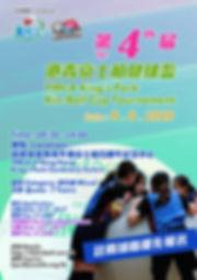 4th KPCC Cup Poster.jpg