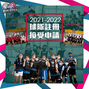 球隊註冊2021-2022