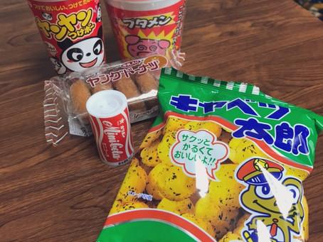 【懐かし】駄菓子〇〇円まで!(笑)