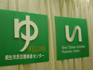 桐生市駅ナカには。