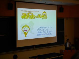 第3回 北関東医療・教育・健康イノベーションフォーラム