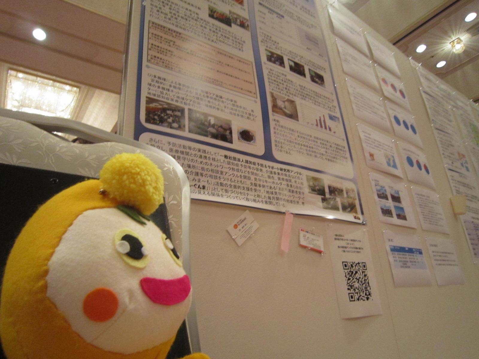 北海道での学会発表