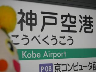 第13回 日本認知症ケア学会IN神戸