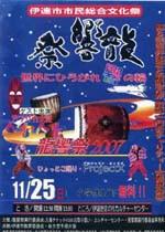 第8回 龍響祭 2007