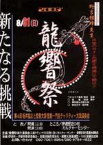 第4回 龍響祭 2003