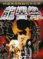 第6回 龍響祭 2005