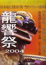 第5回 龍響祭 2004
