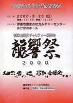 第1回 龍響祭 2000