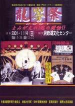 第2回 龍響祭 2001