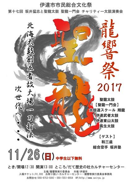 第17回 龍響祭 2017