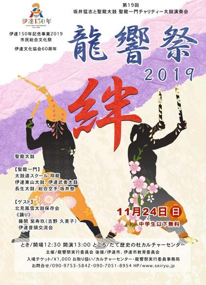 第19回 龍響祭 2019