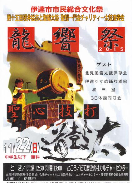 第15回 龍響祭 2015
