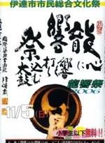 第7回 龍響祭 2006