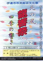 第9回 龍響祭 2009