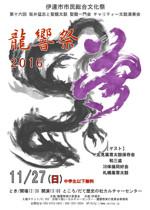 第16回 龍響祭 2016