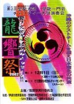 第3回 龍響祭 2002