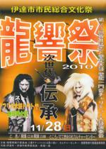 第10回 龍響祭 2010