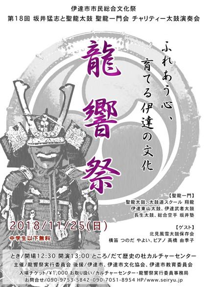第18回 龍響祭 2018