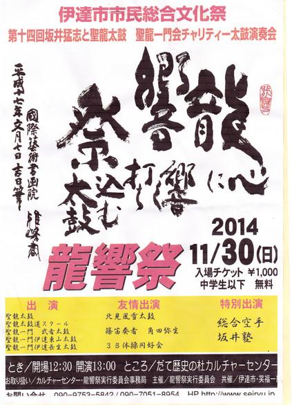 第14回 龍響祭 2014