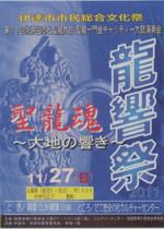 第11回 龍響祭 2011