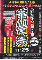 第12回 龍響祭 2012