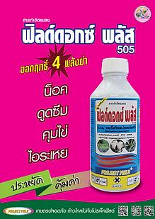BochureF 13-3-19.png