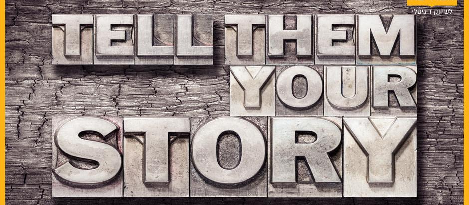 איך לכתוב את הסיפור השיווקי הכי טוב?