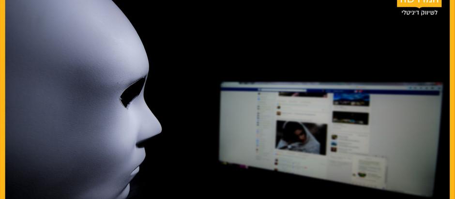 מתקפת האקרים על פייסבוק - כך תאבטחו את חשבונכם במיידי