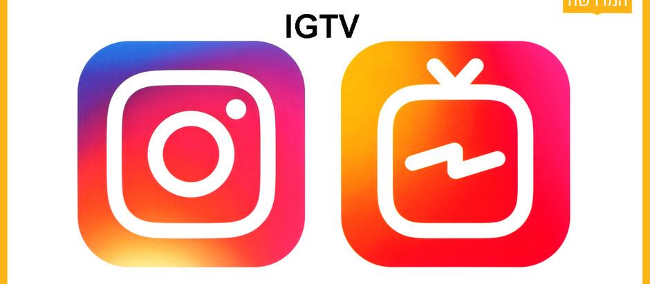 ברוכים הבאים ל IGTV
