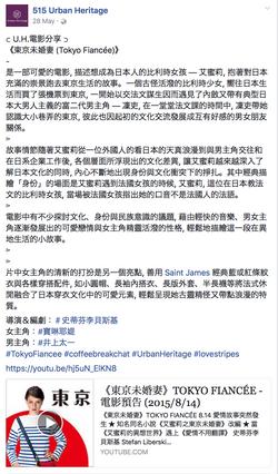 Urban Heritage Facebook_lifestyle - movie 1