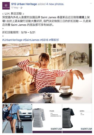 Urban Heritage Facebook_brand - t-shirt intro