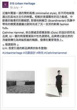 Urban Heritage Facebook_new brand intro 1