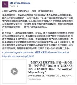 Urban Heritage Facebook_fashion x exhibition
