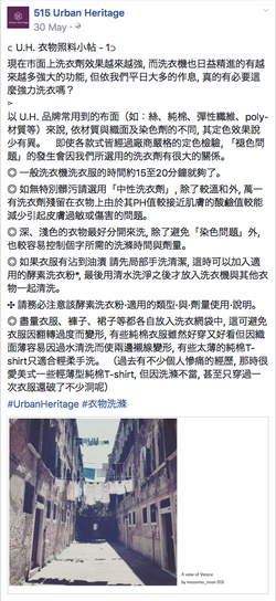 Urban Heritage Facebook_fabric care