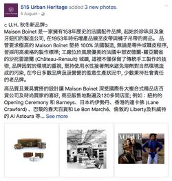 Urban Heritage Facebook_new brand intro 3
