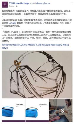 Urban Heritage Facebook_brand - bag intro