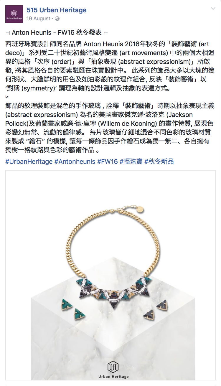 Urban Heritage Facebook_new collection