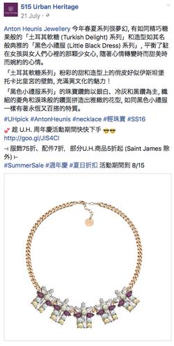 Urban Heritage Facebook_brand - accessory