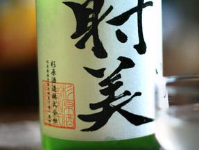 기후현의 秘酒 이비(射美)
