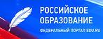 rus_edu.jpg