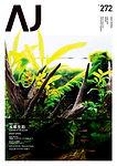 aquajournal_vol272_jp.jpg