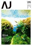 aquajournal_vol270_jp.jpg