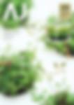 aquajournal_vol285_jp.jpg