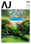 aquajournal_vol277_jp.jpg