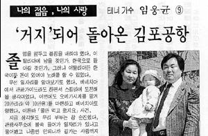 9. '거지'되어 돌아온 김포공항
