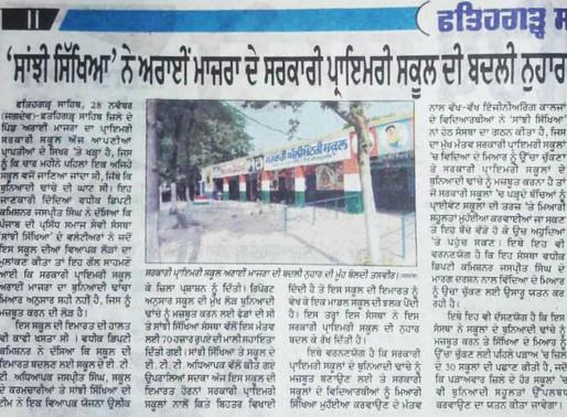 Coverage in Jagbani